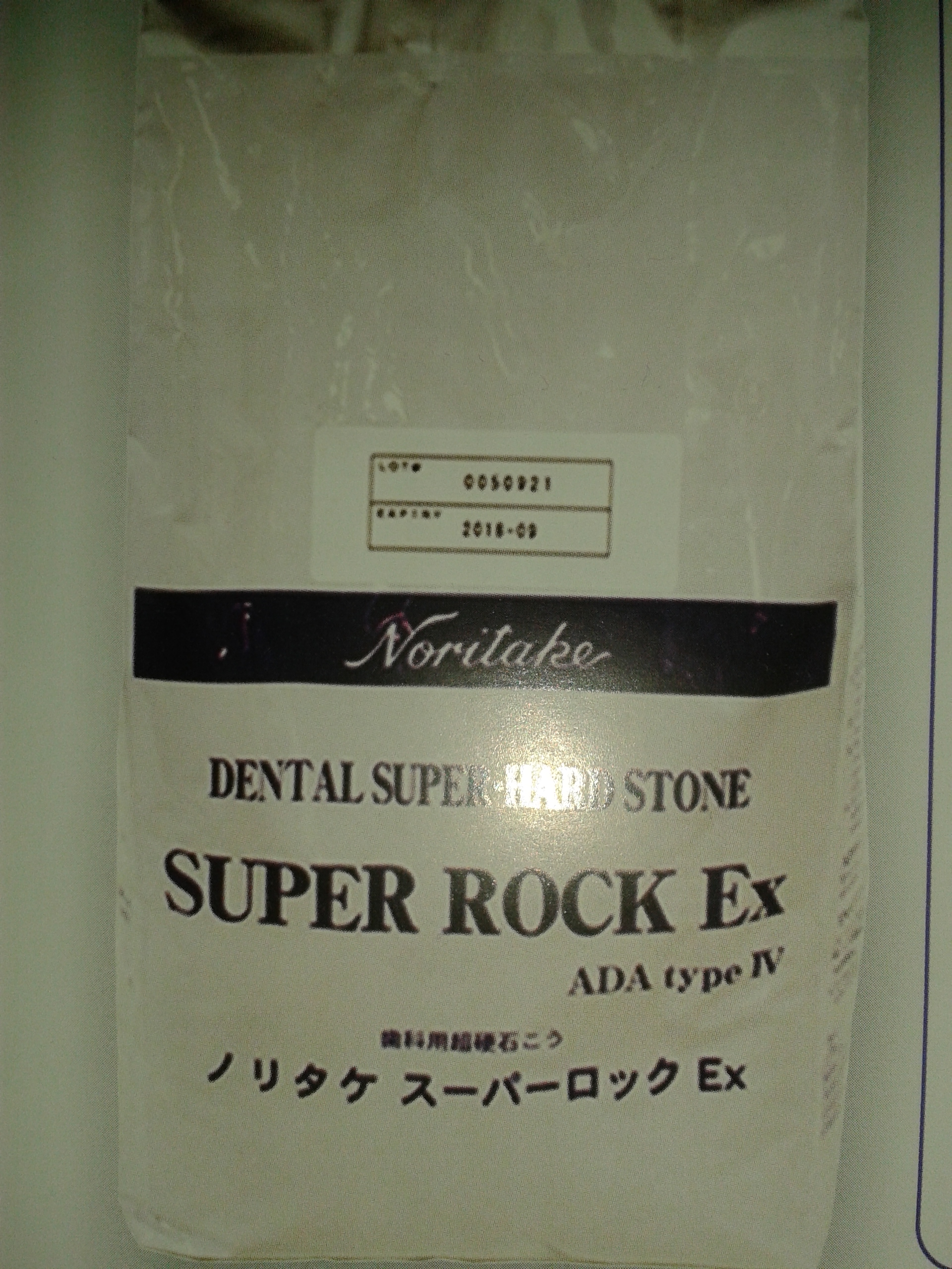 Super Rock EX тип IV - гипс 4 класса, 22,7кг